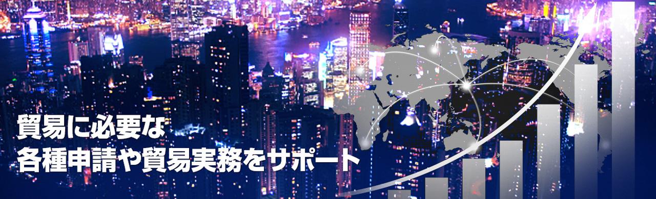 海外貿易、インバウンド対応貿易 越境EC商談サポート
