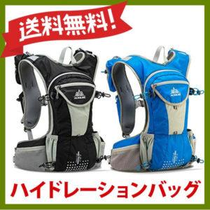 本格ハイドレーションバッグ【AONIJIE】のランニング・サイクリング・ハイキング用